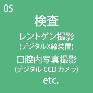 05 検査 レントゲン撮影(デジタルX線撮影) 口腔内写真撮影(デジタルCCDカメラ)