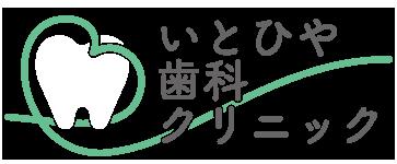 itohiya-dental-clinic-logo-1.png